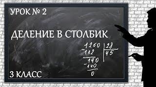 Изучаем математику с нуля / Урок № 2 / Деление в столбик