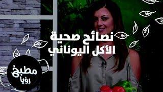 الأكل اليوناني - رزان شويحات