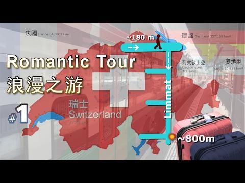 短观瑞士旅游+苏黎世 Short view Switzerland travel to Zürich【#1透视PERSPECTIVE】