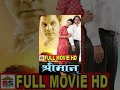 Shreeman || श्रीमान || Full Movie HD