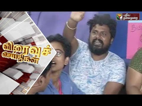 Speed News | விரைவுச் செய்திகள் | 06/09/2018 | Puthiya Thalaimurai TV
