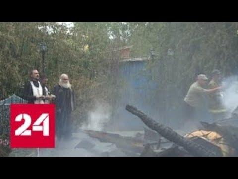 Пожар в монастыре под Курганом: храм сгорел дотла, но чудом спаслась икона - Россия 24