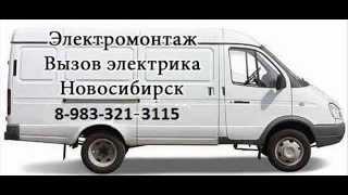 Услуги, вызов, электрика, электромонтажные работы, в Новосибирске(, 2014-03-31T18:00:21.000Z)