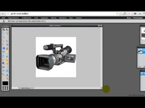 Pixlr как сделать картинку прозрачной