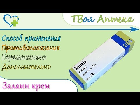 Залаин крем (сертаконазола нитрат) показания, описание, отзывы