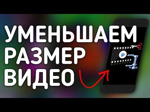 Как уменьшить размер видео mp4 на андроид