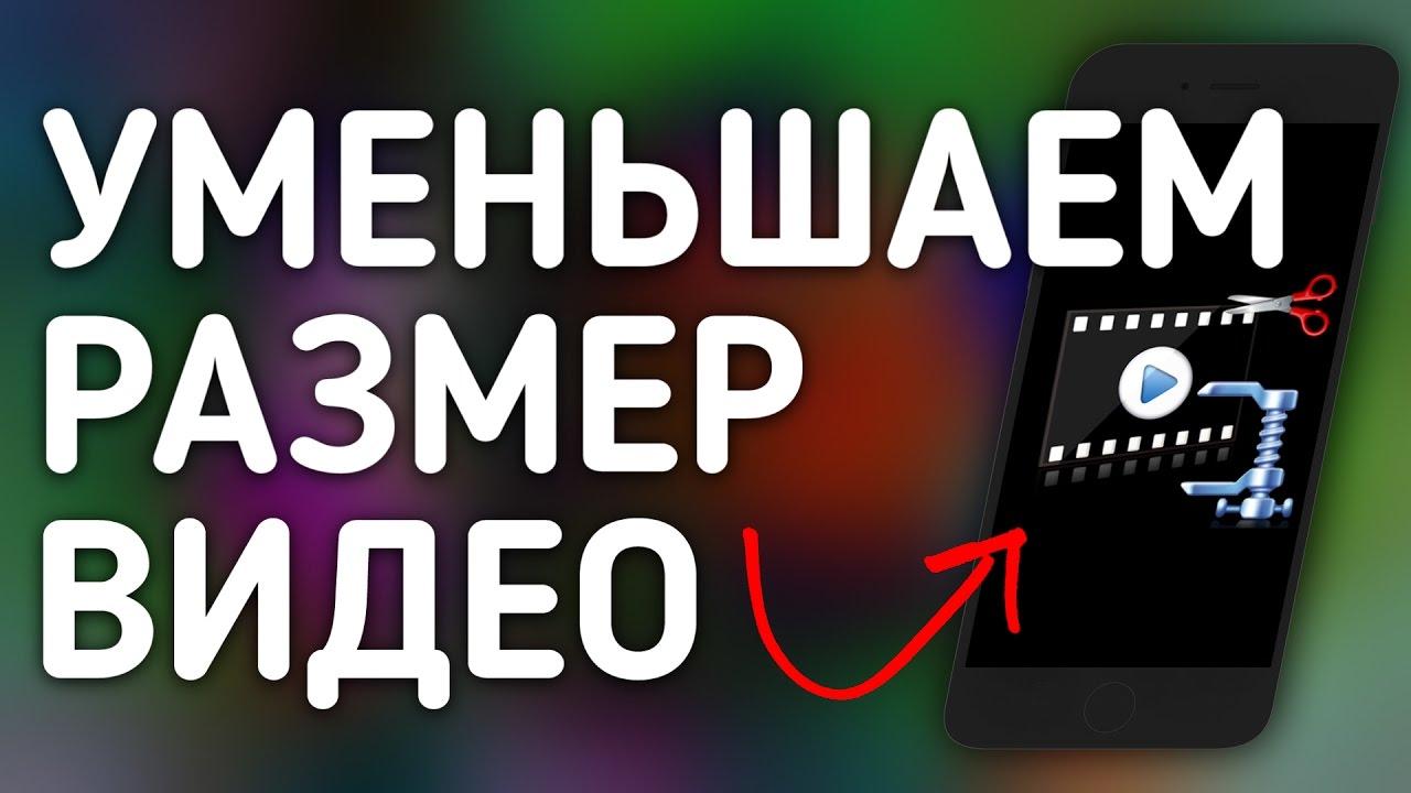 как уменьшить размер снятого видео