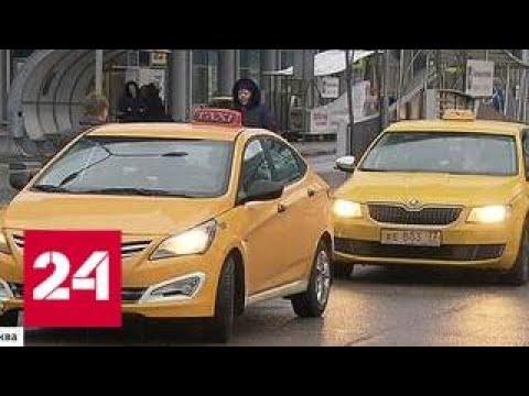 В московских аэропортах наведут порядок с такси - Россия 24