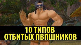 10 ТИПОВ ОТБИТЫХ PVP ИГРОКОВ!