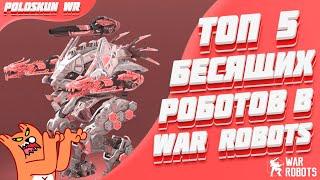 Топ 5 БЕСЯЩИХ роботов в War Robots!