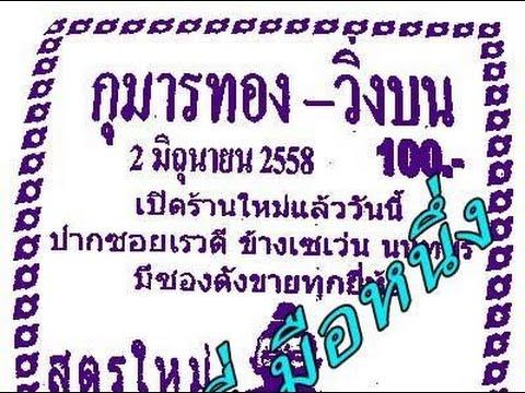 หวยซองกุมารทอง-วิ่งบน งวดวันที่ 2/06/58
