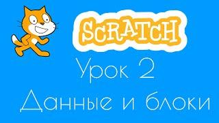 Уроки по Scratch.Урок 2.Переменные,списки и блоки.