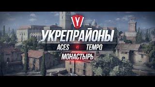 [Атака на Укрепрайон] ACES vs TEMPQ #1 карта Монастырь