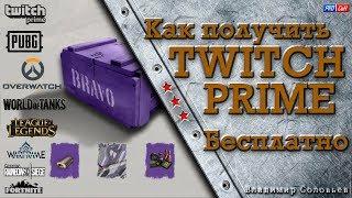 Как бесплатно и без багов получить Twitch Prime? ЛУЧШИЙ ГАЙД #WOT