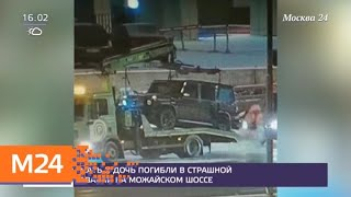 Число жертв ДТП на Можайском шоссе увеличилось до двух - Москва 24