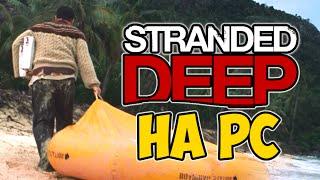 сравение фильма Изгой и игры Stranded Deep на ПК | Stranded Deep vs Cast Away (2015) PC