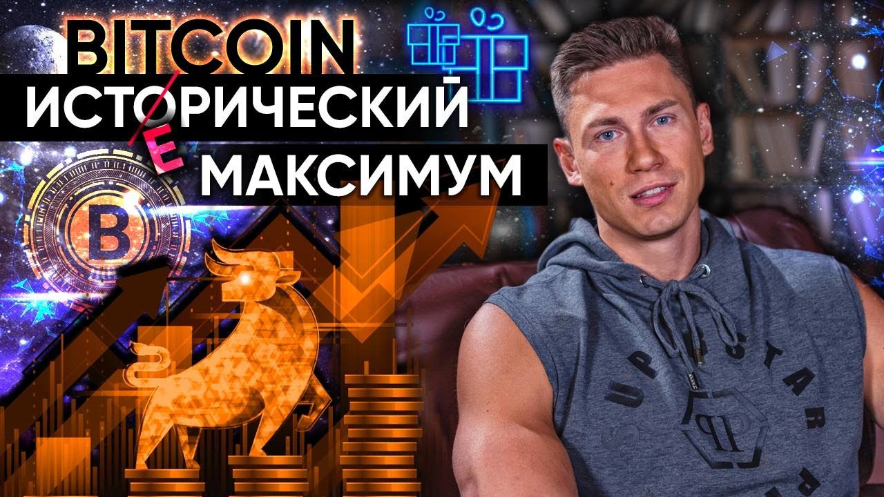КРИПТОВАЛЮТА BITCOIN истерические максимумы | Про альты альтишки | Прогноз БИТКОИН конкурс