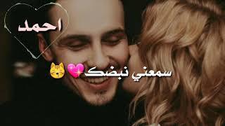 حالات واتس اب اسم احمد