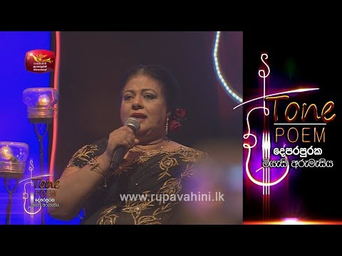 Rana Bima Marune @ Tone Poem with Chandrika Siriwardena
