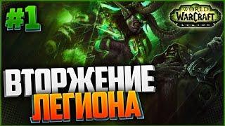 World of Warcraft: Legion #1 - ВТОРЖЕНИЕ ЛЕГИОНА