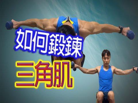 居家如何鍛鍊肩膀三角肌- 訓練菜單 跟著阿聰運動趣