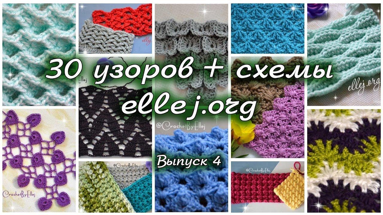 30 узоров для вязания крючком выпуск 4 Ellej Youtube