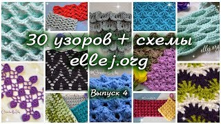 ♥ 30 узоров для вязания крючком + СХЕМЫ вязания • Ко всем узорам есть МК • Выпуск 4 • ellej.org