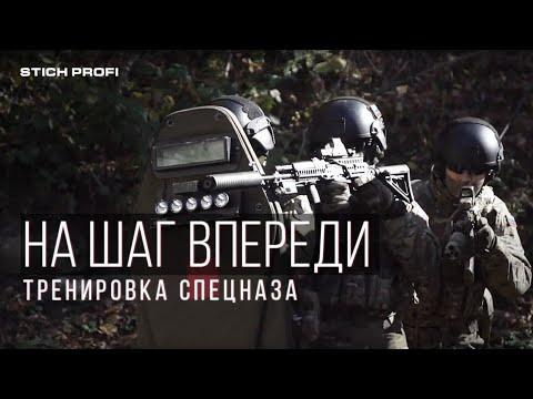 Тренировка Спецназа в снаряжении Stich Profi 2 / SWAT training in Stich Profi equipment 2