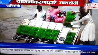 Rice Mechanization in Gadchiroli