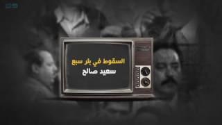مصر العربية | من «رأفت الهجان» إلى «الزيبق».. الجاسوسية فى الدراما