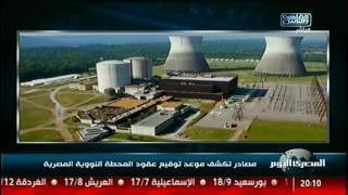 مصادر تكشف موعد توقيع عقود المحطة النووية المصرية