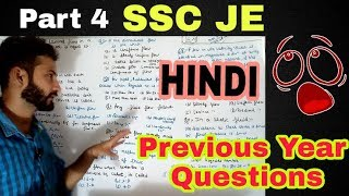 45) SSC JE Solved Paper - Part 4 | Fluid Mechanics - With Explanation | Hindi