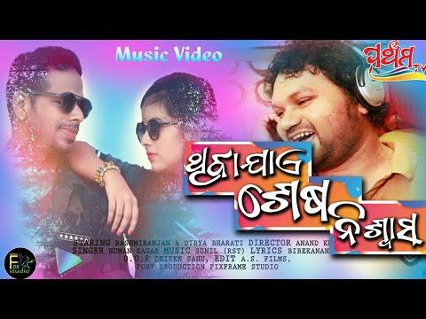 Thiba Jaen Sesha Niswas  New Music Video  Humane Sagar