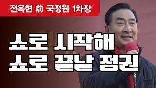 """""""비핵화·관광·올림픽 공동개최라는 쇼쇼쇼"""" (전옥현)"""