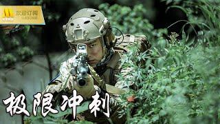 【1080P Chi-Eng SUB】《极限冲刺》/ Extreme  英雄军事五项队纪实故事片 (王挺)