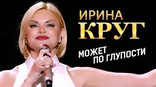 Ирина Круг - Может по глупости (концерт в Крокус Сити Холл, 2021)