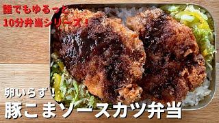 豚こまソースカツ弁当|Koh Kentetsu Kitchen【料理研究家コウケンテツ公式チャンネル】さんのレシピ書き起こし