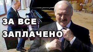 Лукашенко доигрался. Путин отступать не собирается