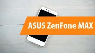 Распаковка Asus Zenfone Max / Unboxing Asus Zenfone Max(Купить Asus Zenfone Max в DNS: ..., 2016-11-20T02:04:05.000Z)