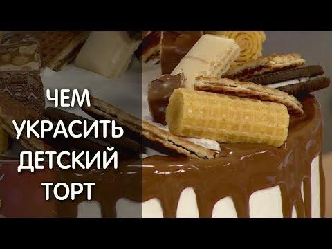 Как украсить детский торт дома