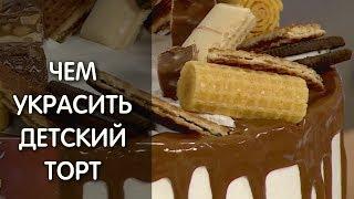 Как оформить детский торт своими руками