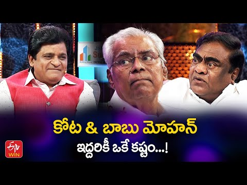 Alitho Saradaga Episode 204 Latest Promo | special with Kota Srinivasa Rao & Babu Mohan on ETV
