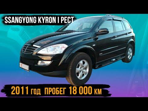 Подобранный автомобиль SsangYong Kyron I Рестайлинг 2011 год, 18 ткм., 695 тр.