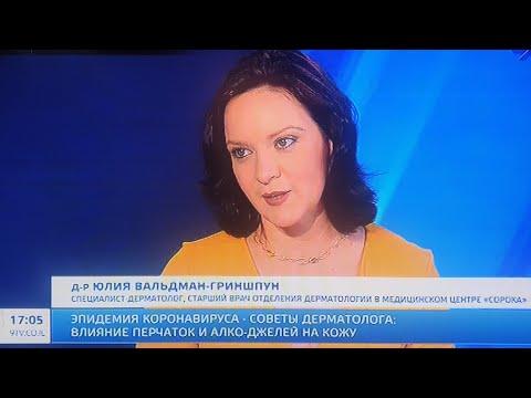 השפעות אלכוג'ל על עור הידיים  (ברוסית) - Влияние алкогеля на кожу
