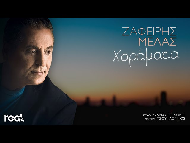 Ζαφείρης Μελάς - Χαράματα (Official Lyric Video) 2020
