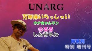 2018年4月20日&22日枠より ウナちゃんマン 【万年床いらっしゃい】Every...