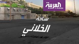 مواجهات العراق تنتقل من ساحة التحرير إلى الخلاني.. تعرف عليها