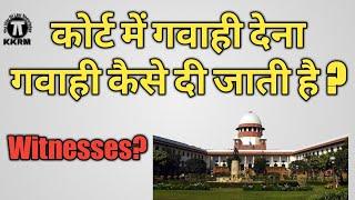 कोर्ट में जाकर गवाही कैसे देते हैं।How to give evidence in court By kanoon ki Roshni Mein