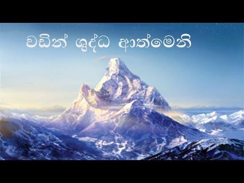 වඩින් ශුද්ධ ආත්මෙනි    | wadin shuddathmayani  | Sinhala worship / githika