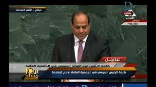 العاشرة مساء| مع وائل الإبراشى والحوار الكامل مع السفيرة نبيلة مكرم حلقة 19-9-2017